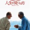 『最高の人生の見つけ方』海外版と日本版(リメイク)との違いを比較!天海祐希&吉永小百合が共演!評価は?