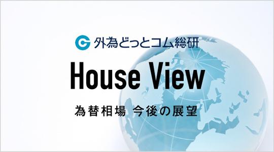 「新型コロナ収束期待」外為総研 House View ポンド/円・豪ドル/円 2021年5月