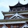 【11月3日文化の日】無料開放でタダ!広島県内の無料になる文化施設まとめ