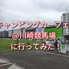 人生100年 キャンピングカーフェア @川崎競馬場 行ったら迷走中に!