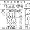 らでぃっしゅぼーや株式会社 第30期決算公告