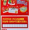 仁科百貨店×ロッテ 大きなクリスマスのマーチプレゼント 12/10必着