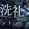 【シノアリス】『夢幻ノ洗礼』攻略情報