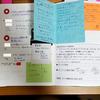 わたしのなんでもノート③勉強も思い出も整理しすぎない