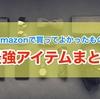 【2019】Amazonで買ってよかったガジェット11選!《QOLを高めた最強アイテム》