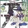 聖剣使いの禁呪詠唱 14 (GA文庫)