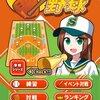 【野球アプリ特集】あたしを甲子園に連れてって!