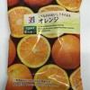 セブンイレブンの冷凍オレンジは皮の苦味が強すぎる微妙な代物でした
