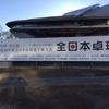 【 試合結果 】平成28年度全日本卓球選手権大会