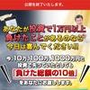 友だち追加で1万円プレゼント中!!