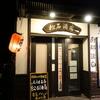 立ち飲み。奈良駅「松石酒店」