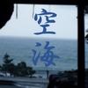 1/26 空海 歴史プレゼン @御茶ノ水ビンデン