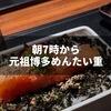 【朝から明太子】7時開店の元祖博多めんたい重は福岡旅行のおすすめグルメ