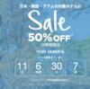 【50%オフ】ヒルトン72時間限定セール再来【11/21から】