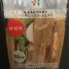 「全粒粉入りパン!彩り野菜ミックス 〜セブンイレブン〜」◯ グルメ