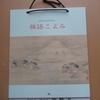 *先日三春の玄侑先生から禅語のカレンダーをお送り頂きました。