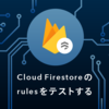 Cloud Firestoreのrulesをテストする