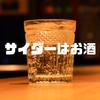 海外で【サイダー】はジュースじゃなくてお酒なんです