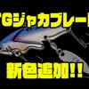 【ノリーズ】低水温期の定番メタルバイブ「TGジャカブレード12g、16g」に新色追加!
