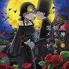 【逆セクハラ系ラブコメディ】『死神坊ちゃんと黒メイド』著:井上小春【サクッと紹介】