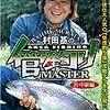管理釣り場 エリアトラウトは ★令和タヌキ合戦ぽんぽこ★か!①