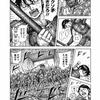 【キングダム47巻あらすじ】列尾に仕掛けられた李牧の罠とは?【感想】