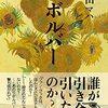 【王様のブランチ・BOOK】原田マハさんインタビュー<リボルバー>(2021年5月29日 )