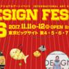 2017年11月 デザインフェスタに行ってきた。レビュー