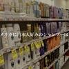 アメリカ駐在妻おすすめ!日本人好みのシャンプー3選!【北米・ボストン・赴任・準備】