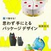 商品パッケージデザインの折り方実例を公開した展開図集