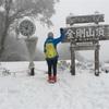 お山へ・・・山ガールついに霧氷を見る(金剛山)