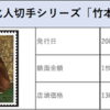【切手買取】2次文化人切手シリーズ vol.23 竹本義太夫