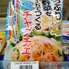 再訪!レアな100均で購入したチャプチェの素と、気になった物【のしやま日本で韓国気分】