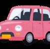 日産自動車の無資格検査問題ついて改めて考えてみた。
