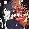 ダブルクロス The 3rd Edition リプレイ・デザイア(1) 星影の魔都