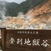 【旅】登別温泉で珍しいものを見た上、クマ牧場にも行ってきました