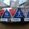 「道路標識フィギュア」~ボディーブレード小学生との大激闘~(謎ガチャシリーズ8)