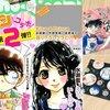 名探偵コナン:Twitter「Sho-Comi」最新号!