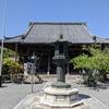 西国三十三所 第二十一番 穴太寺 ~「なで仏」と「身代わり観音」を祀る 室町時代の美しき庭園~