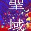 Kindle書籍紹介 MMミリオンセラー 「聖域(ゾンビストーリーズ)」