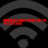 無線LANの規格 11a 11b 11g 11n 11acの速度や帯域の違いを紹介