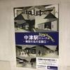大阪メトロ御堂筋線の中津駅はこのようにリニューアルされるようです!