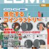 進化するコインランドリー… ランドリービジネスマガジンvol.4(LBM)目次・INDEX