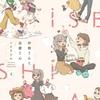「伊勢さんと志摩さん」百合漫画をレビューしたい