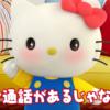 【動画】キティ、ダニエルの誕生日にどきどきビデオ通話♡キティは現代を生きる女のコ!