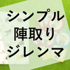 ボードゲーム『昆虫ゲッチュ!』の感想