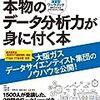 本好きな会社〜読書会による組織学習