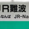 17−7 JRきっぷの不思議 をわかりやすく解説・・・2 <乗車券・計算例>