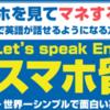 【スマホ留学】 初めてのハワイから英語を学び始めるまで 実体験話