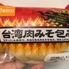 Pasco 台湾肉みそ包み 食べてみました